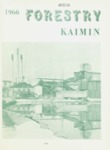 Forestry Kaimin, 1966 by Forestry Student Association