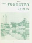 Forestry Kaimin, 1966