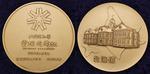 Hokkaido Island Medal
