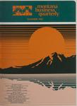 Montana Business Quarterly, Summer 1982